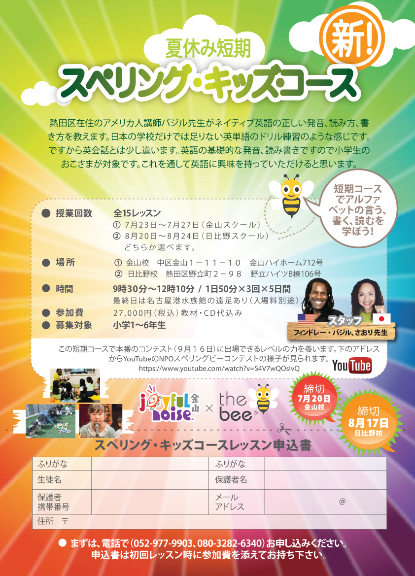 JNE_Flyer_Summer_2018_Camp_Bee_Front