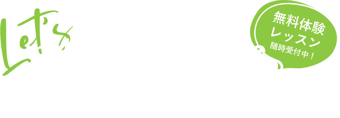 Let's make a joyful noise TOGETHER! えいごがたのしくなる!無料体験レッスン随時受付中!